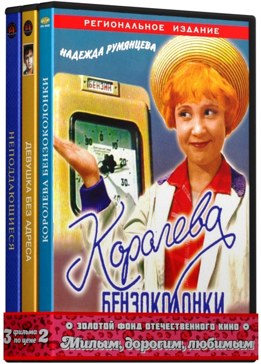 Фото - 3=2 Милым, дорогим, любимым …: Неподдающиеся / Девушка без адреса / Королева бензоколонки (3 DVD) 3 2 3 45