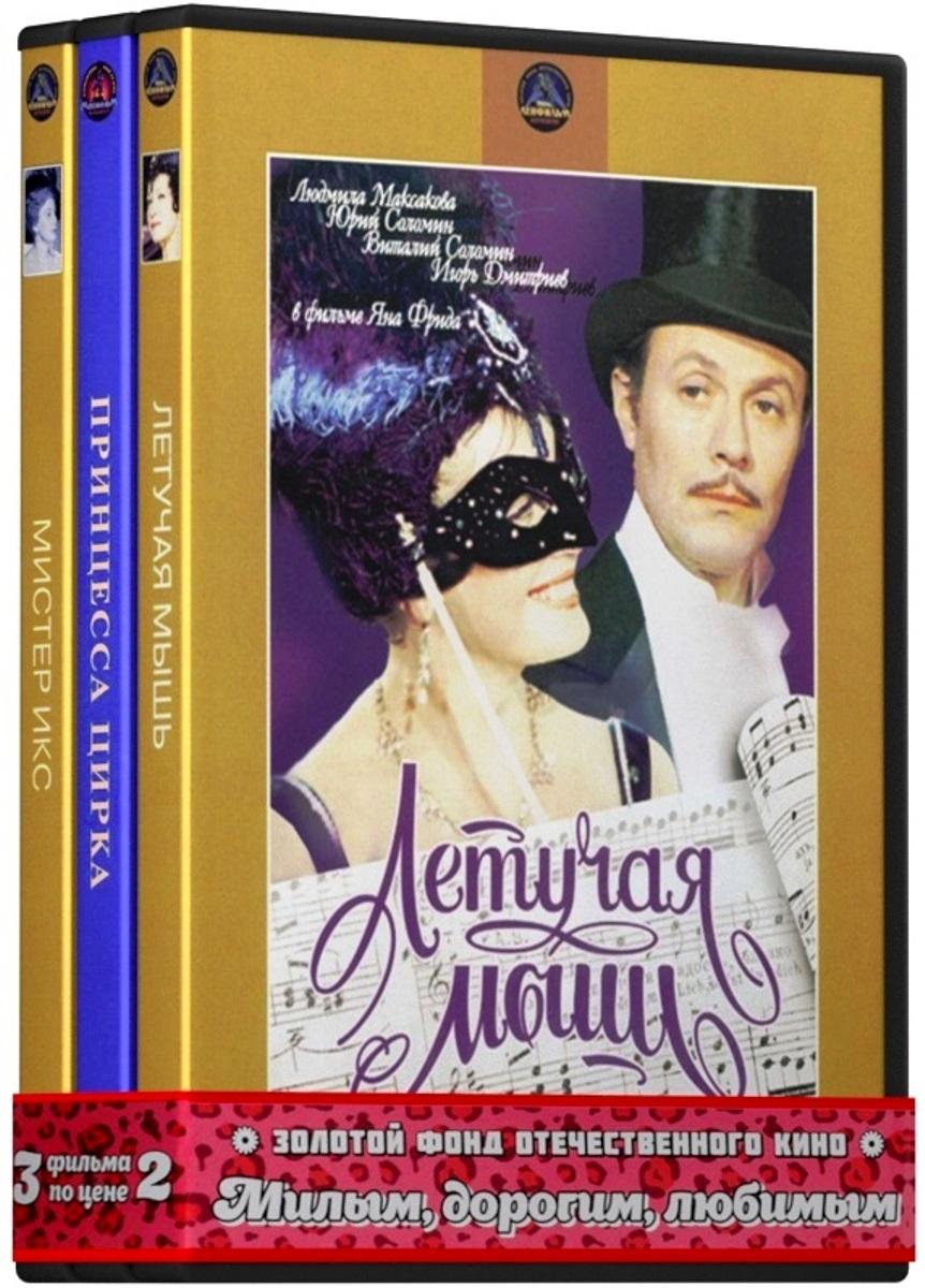 Милым, дорогим, любимым: Летучая мышь. 1-2 серии / Мистер Икс / Принцесса цирка. 1-2 серии (3 DVD)