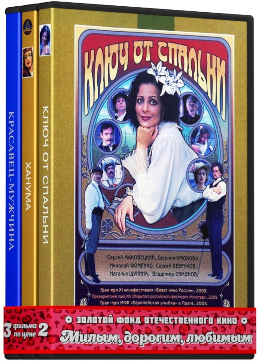 Милым, дорогим, любимым: Ключ от спальни. 1-2 серии / Красавец-мужчина. 1-2 серии / Ханума. 1-2 серии (3 DVD)