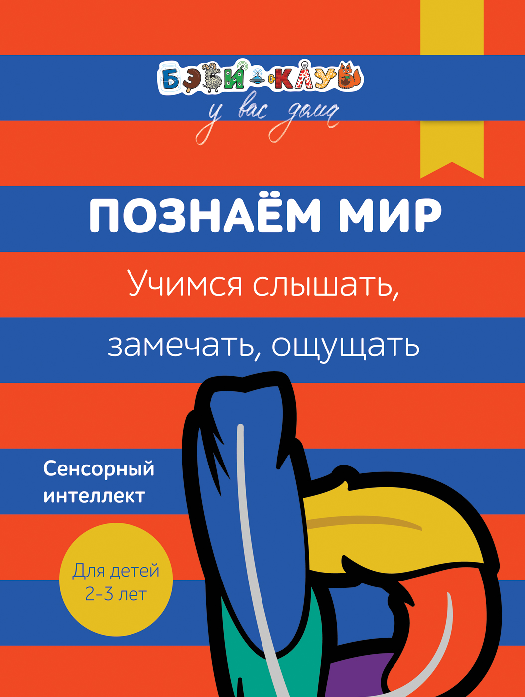 А. Кизилова, Г. Зюзько Бэби-клуб. Познаем мир. Учимся слышать, замечать, ощущать. Для детей 2-3 лет
