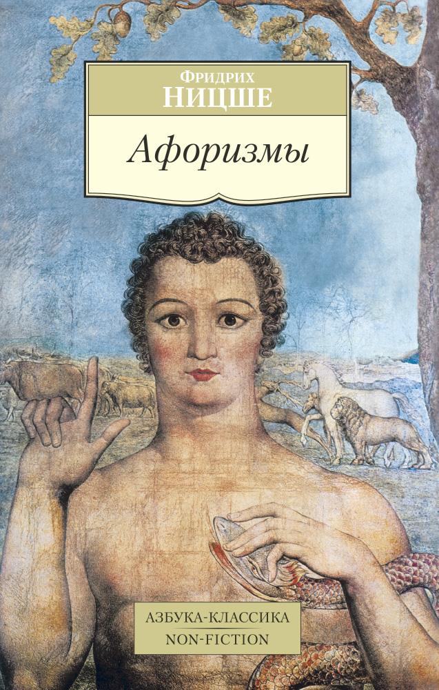 цена на Ницше Ф. Афоризмы
