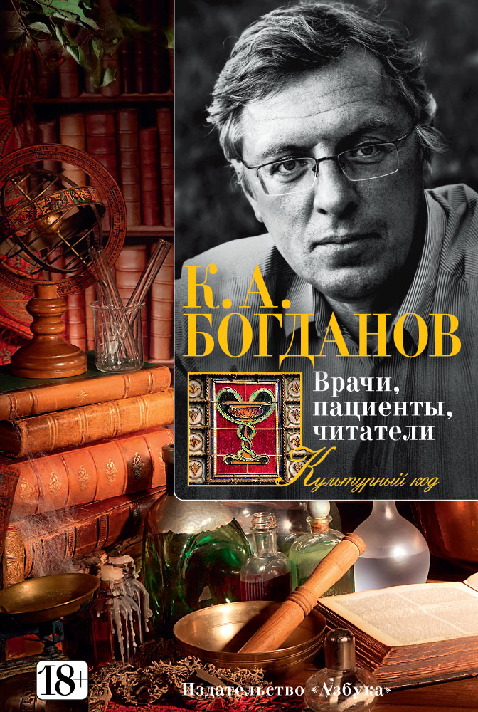 К. А. Богданов Врачи, пациенты, читатели