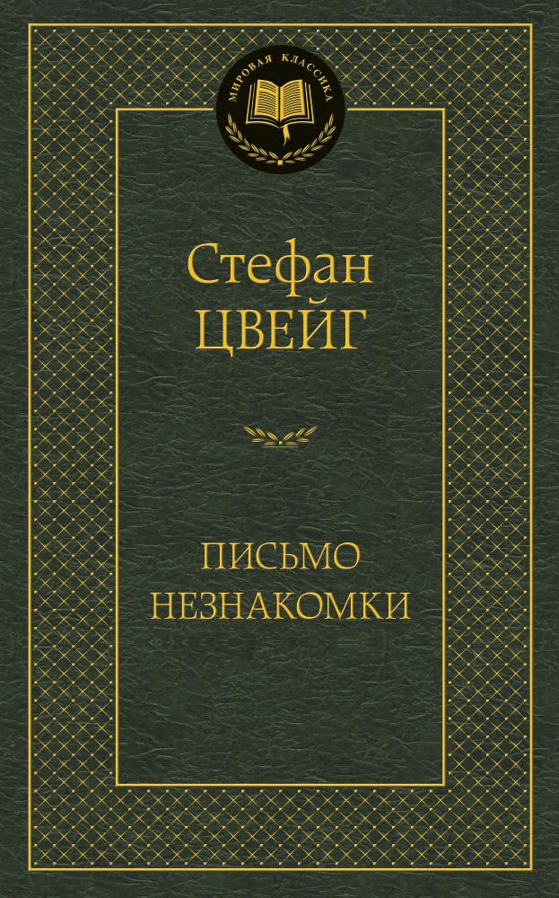 Стефан Цвейг Письмо незнакомки