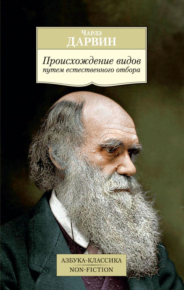 Ч. Дарвин Происхождение видов путем естественного отбора дарвин ч происхождение видов путем естественного отбора