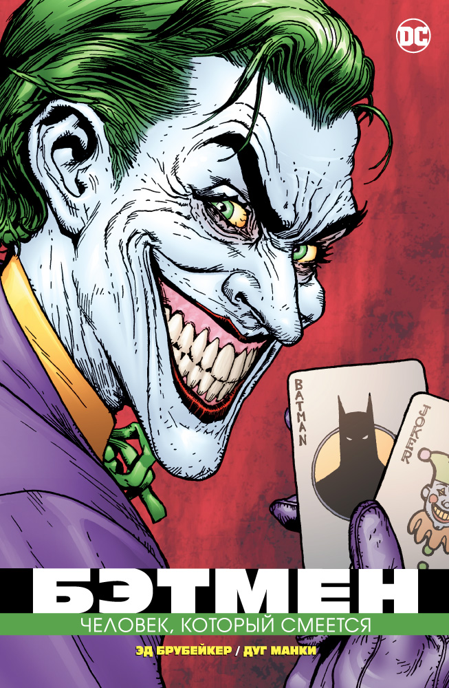 Эд Брубейкер Бэтмен. Человек, который смеется цена и фото