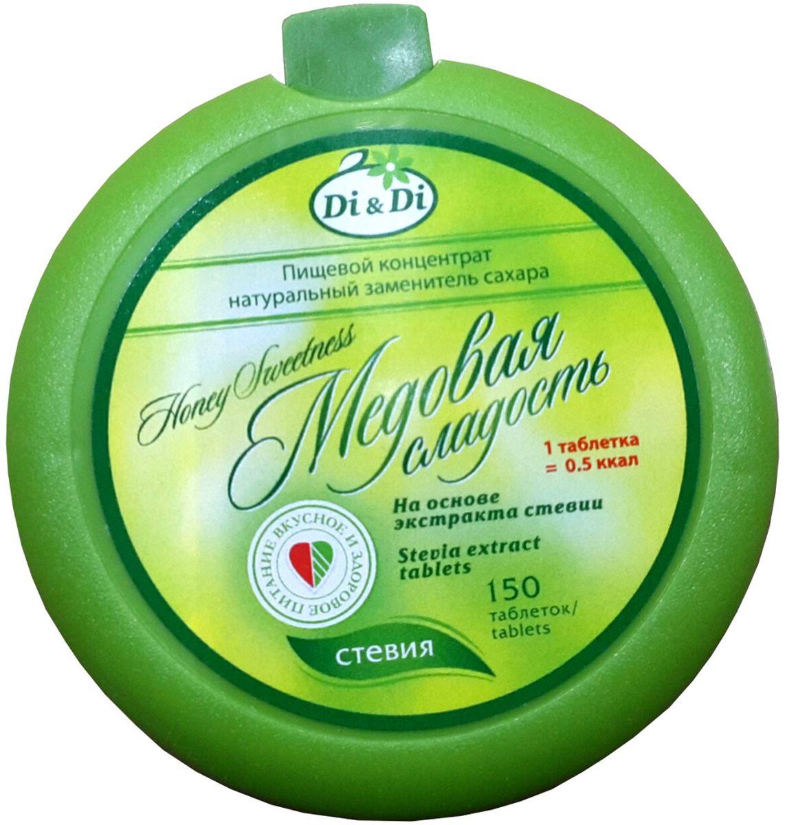 Di&Di Медовая Сладость натуральный заменитель сахара, 150 таблеток подсластитель заменитель сахара milford 100 таблеток 340г