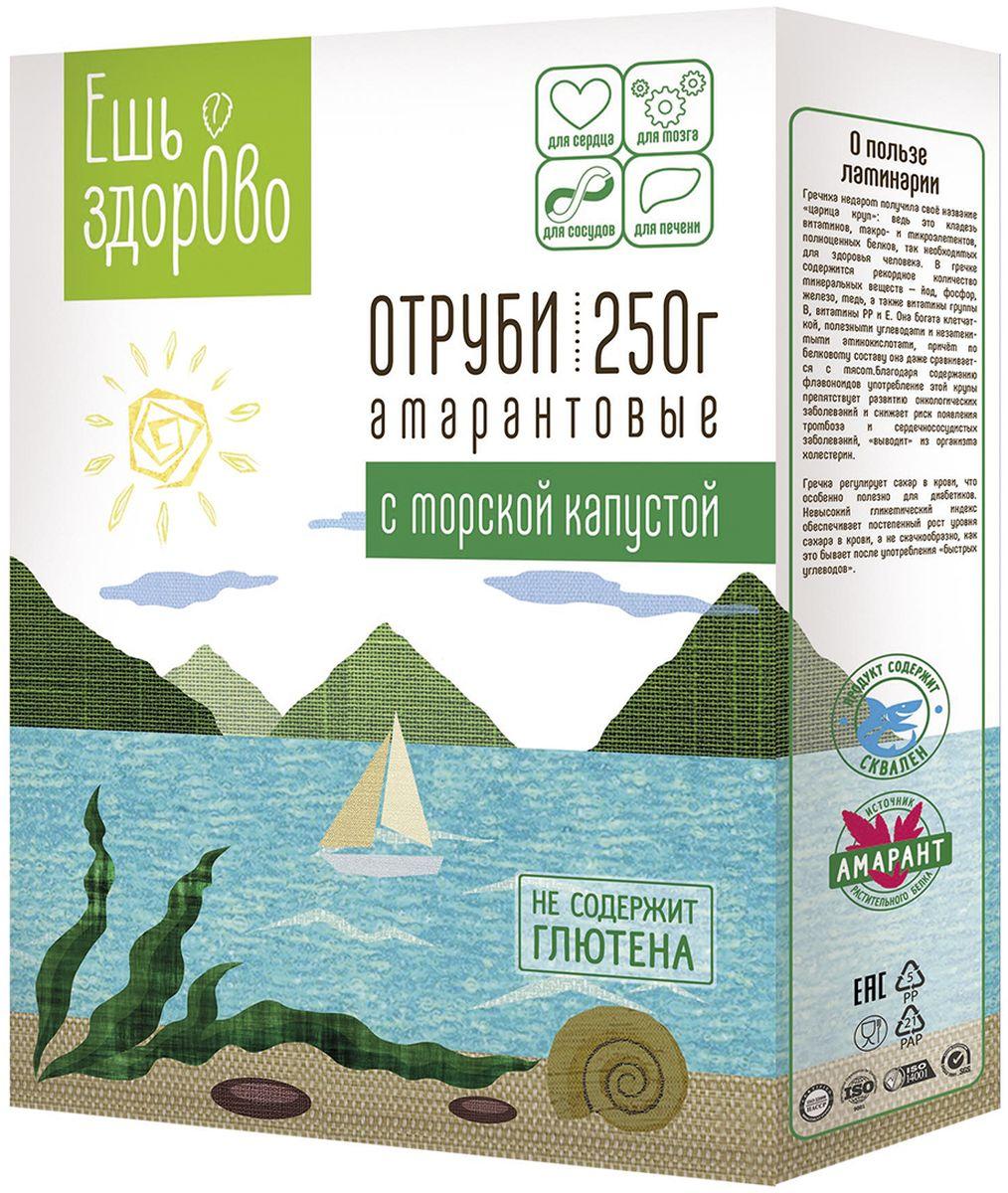 Ешь здорово отруби амарантовые с морской капустой, 250 г недорого