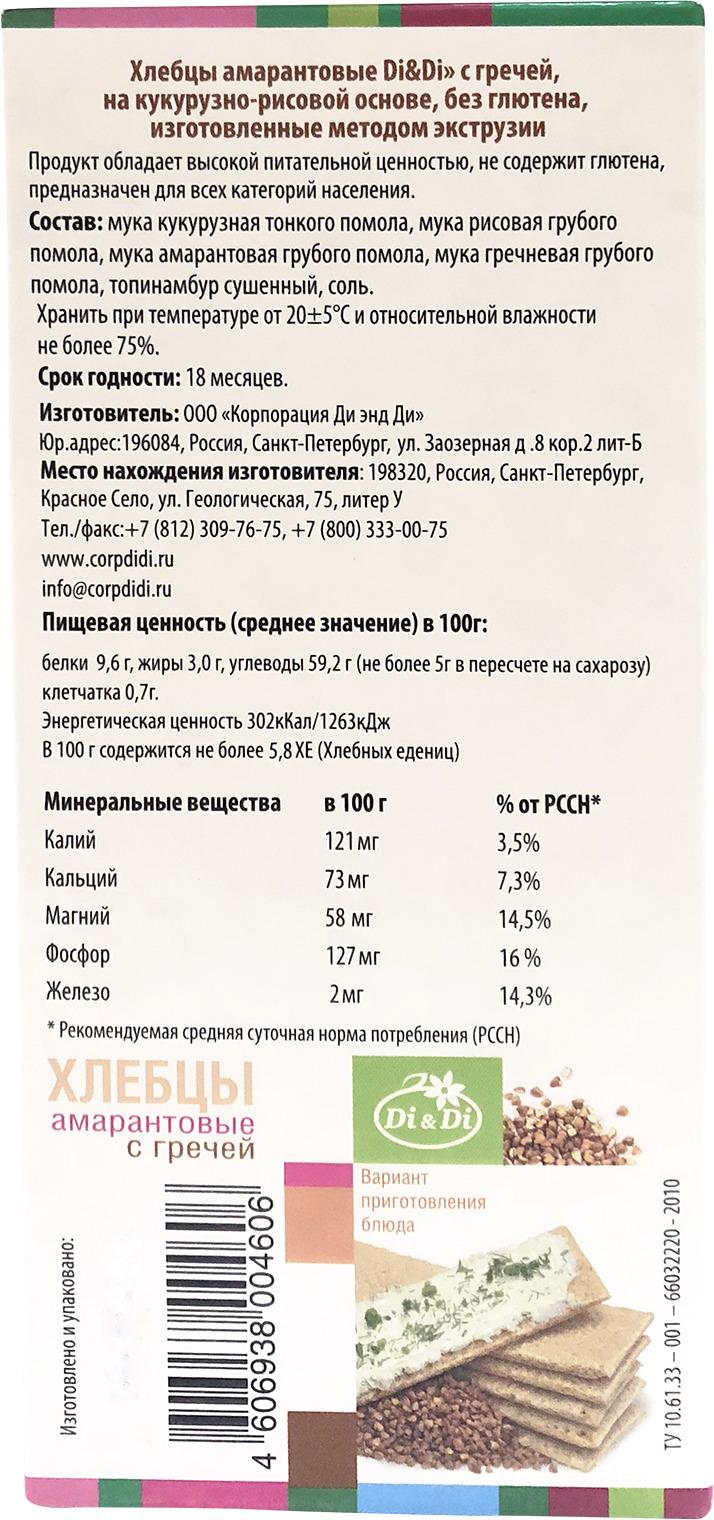 Di&Di хлебцы амарантовые с гречей без глютена, изготовленные методом экструзии, 195 г