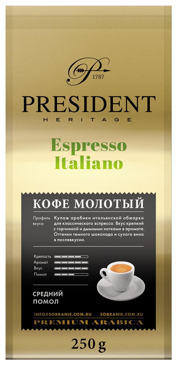President Espresso Italiano кофе молотый, 250 г melitta кофе bellacrema espresso молотый со стеклянной сахарницей в подарок 250 г