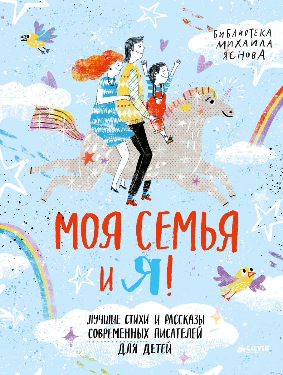 Моя семья и я! Лучшие стихи и рассказы современных писателей для детей житенёв дмитрий про тайгу и