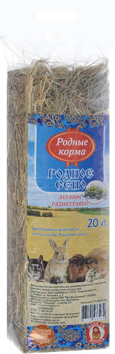 """Сено для животных и грызунов """"Родные корма"""", луговое, разнотравье, 20 л"""