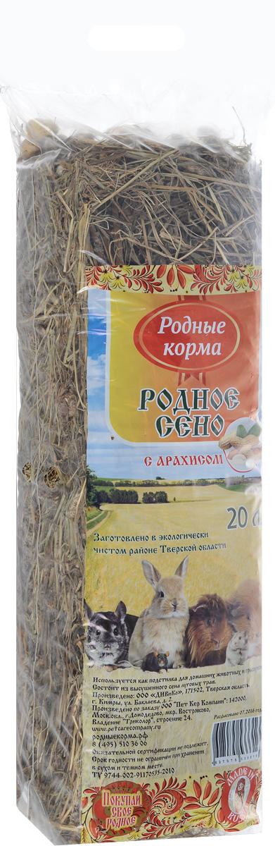 """Сено для животных и грызунов """"Родные корма"""", луговое, с арахисом, 20 л"""