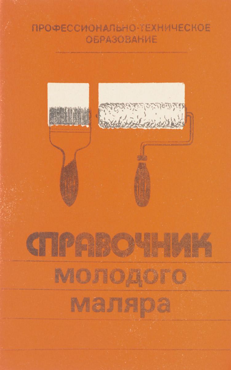 Белогуров В., Чмырь В. справочник молодого маляра в д чмырь материаловедение для маляров