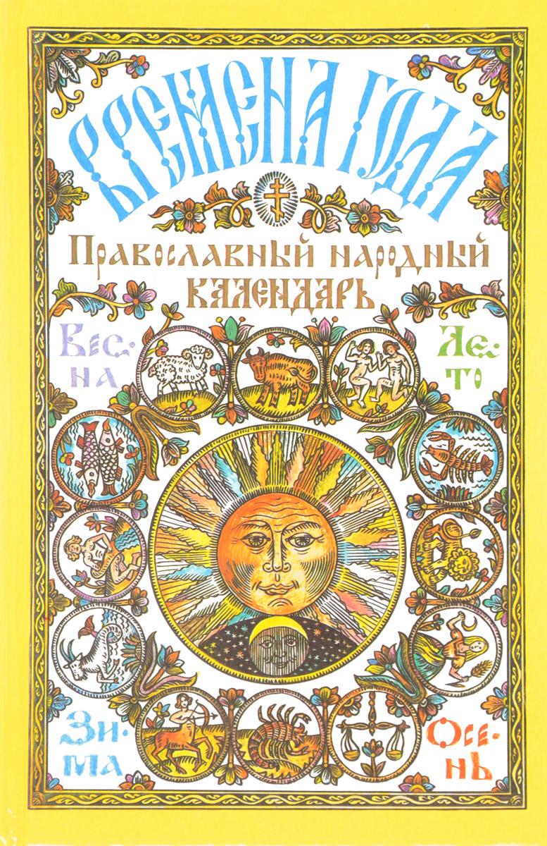 Времена года. Православный календарь календарь 58 года