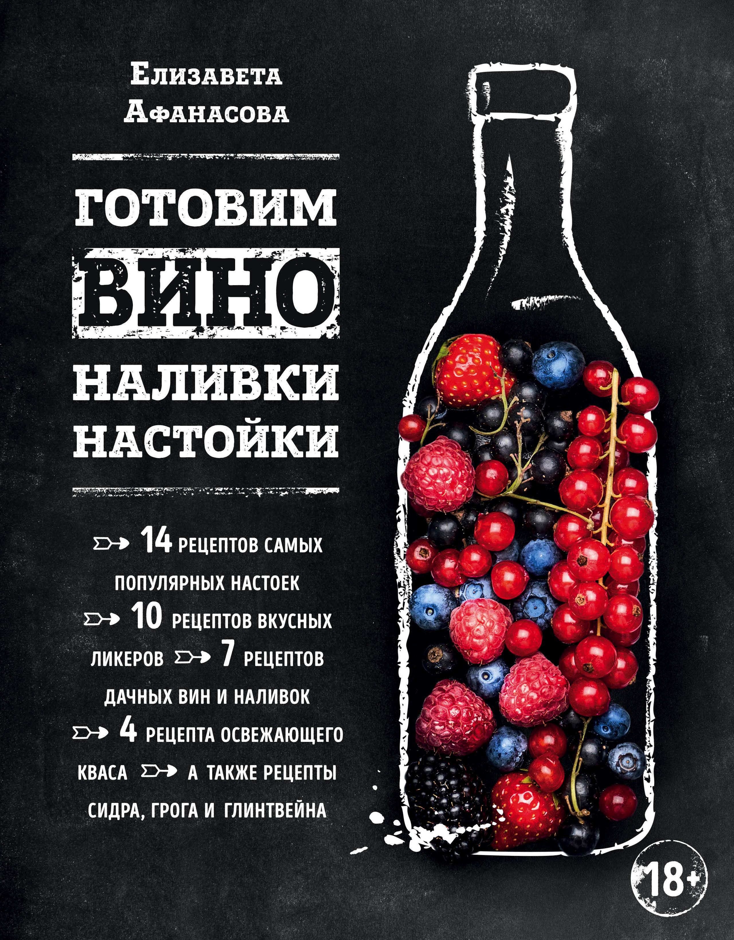 Елизавета Афанасова Готовим вино, наливки, настойки