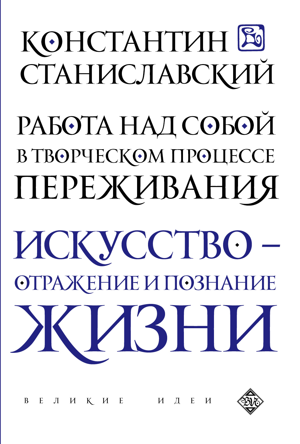 Константин Станиславский Работа над собой в творческом процессе переживания