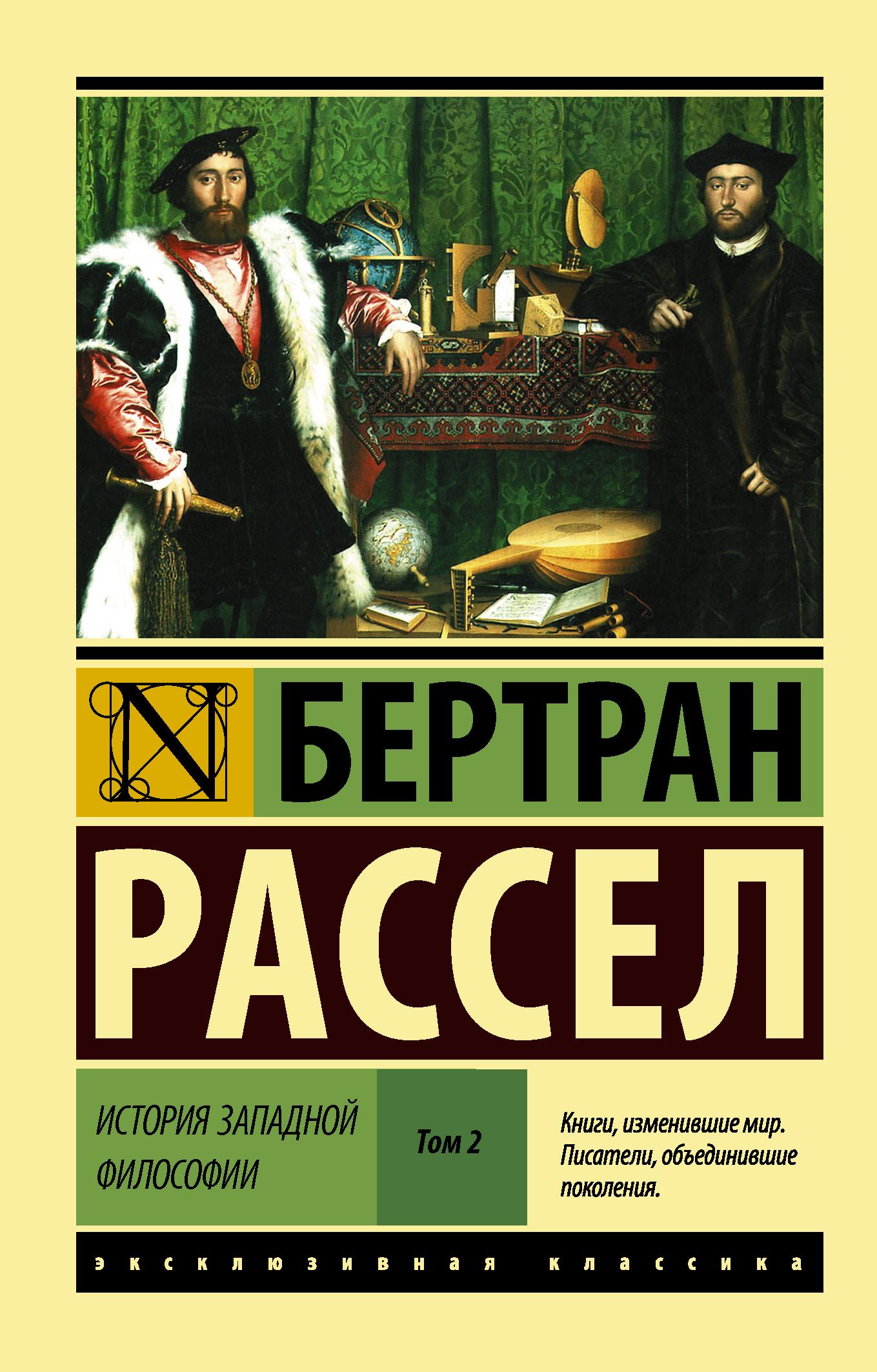 цены на Б. Рассел История западной философии. В 2-х томах. Том 2  в интернет-магазинах