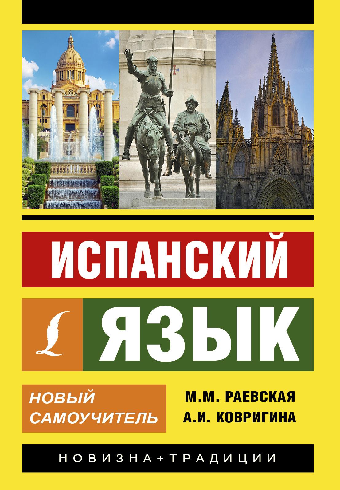 М. М. Раевская, А. И. Ковригина Испанский язык. Новый самоучитель Уцененный товар (№6)