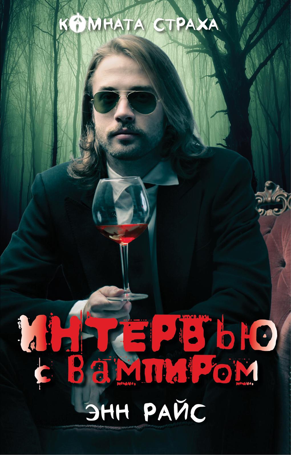 цена на Энн Райс Интервью с вампиром
