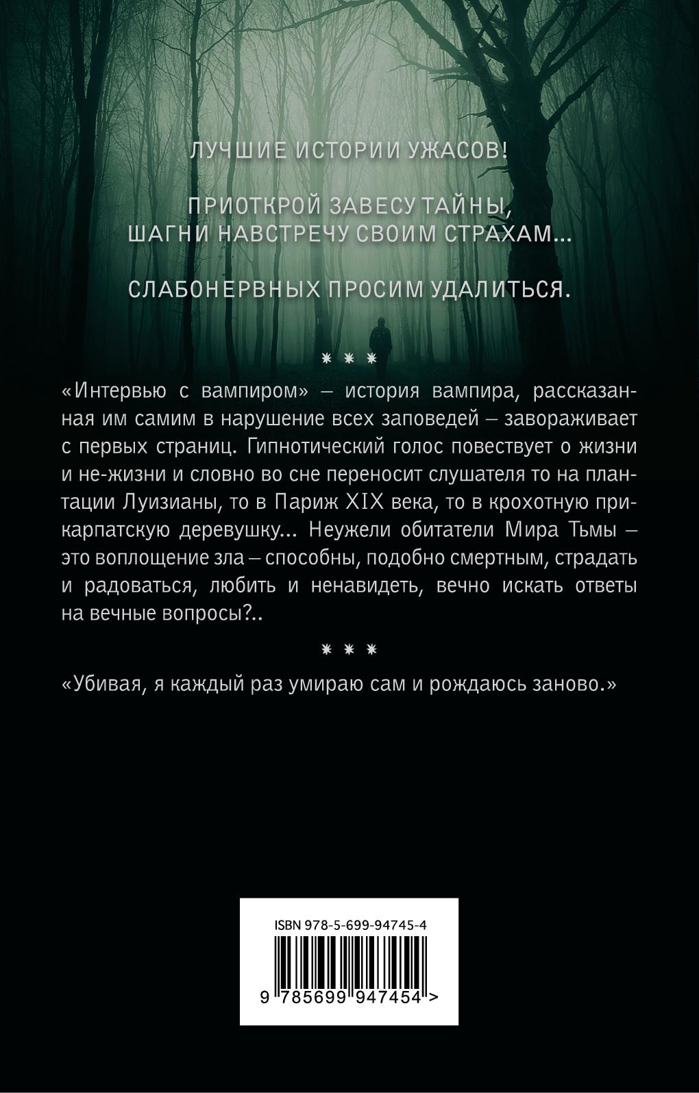 Энн Райс. Интервью с вампиром