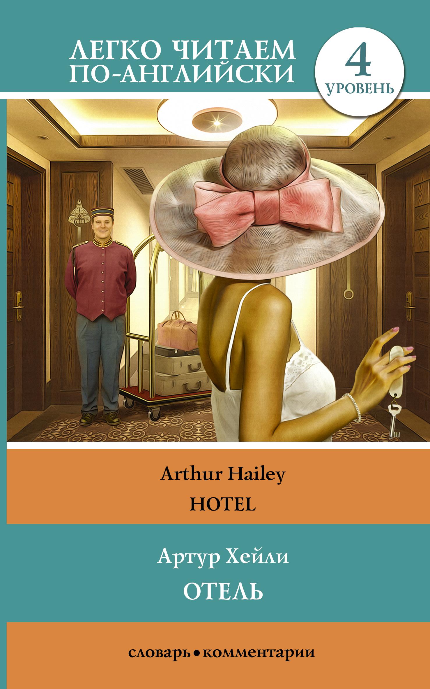 Артур Хейли Отель. Уровень 4 / Hotel