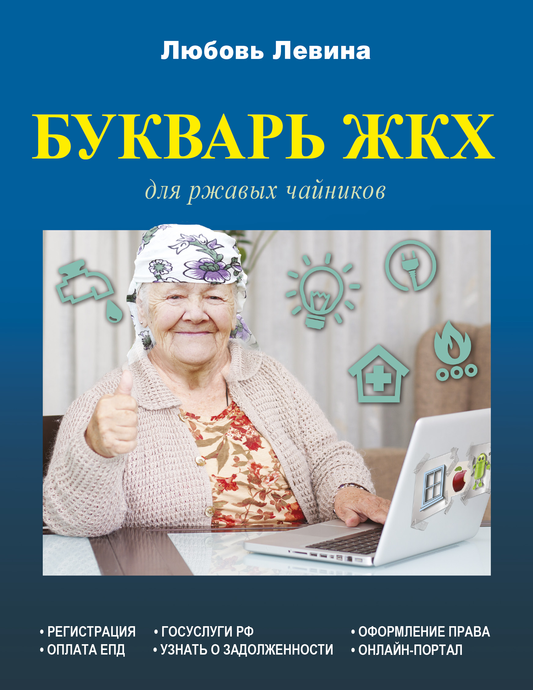 Л. Т. Левина Букварь ЖКХ для ржавых чайников