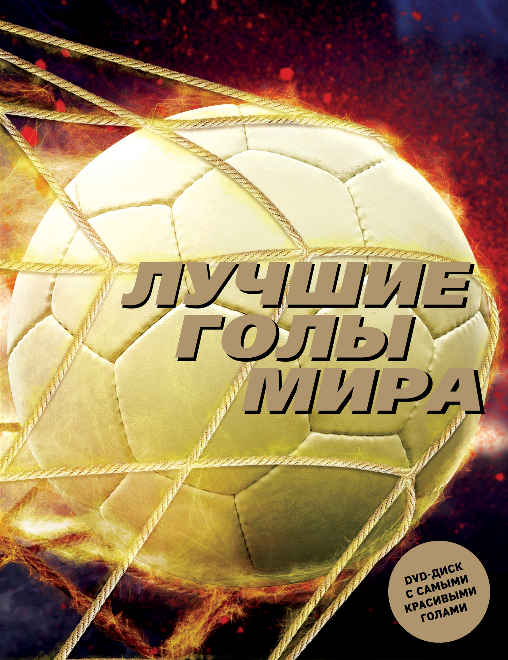Матье Лемо, Баптист Лемо Лучшие голы мира (+ DVD)