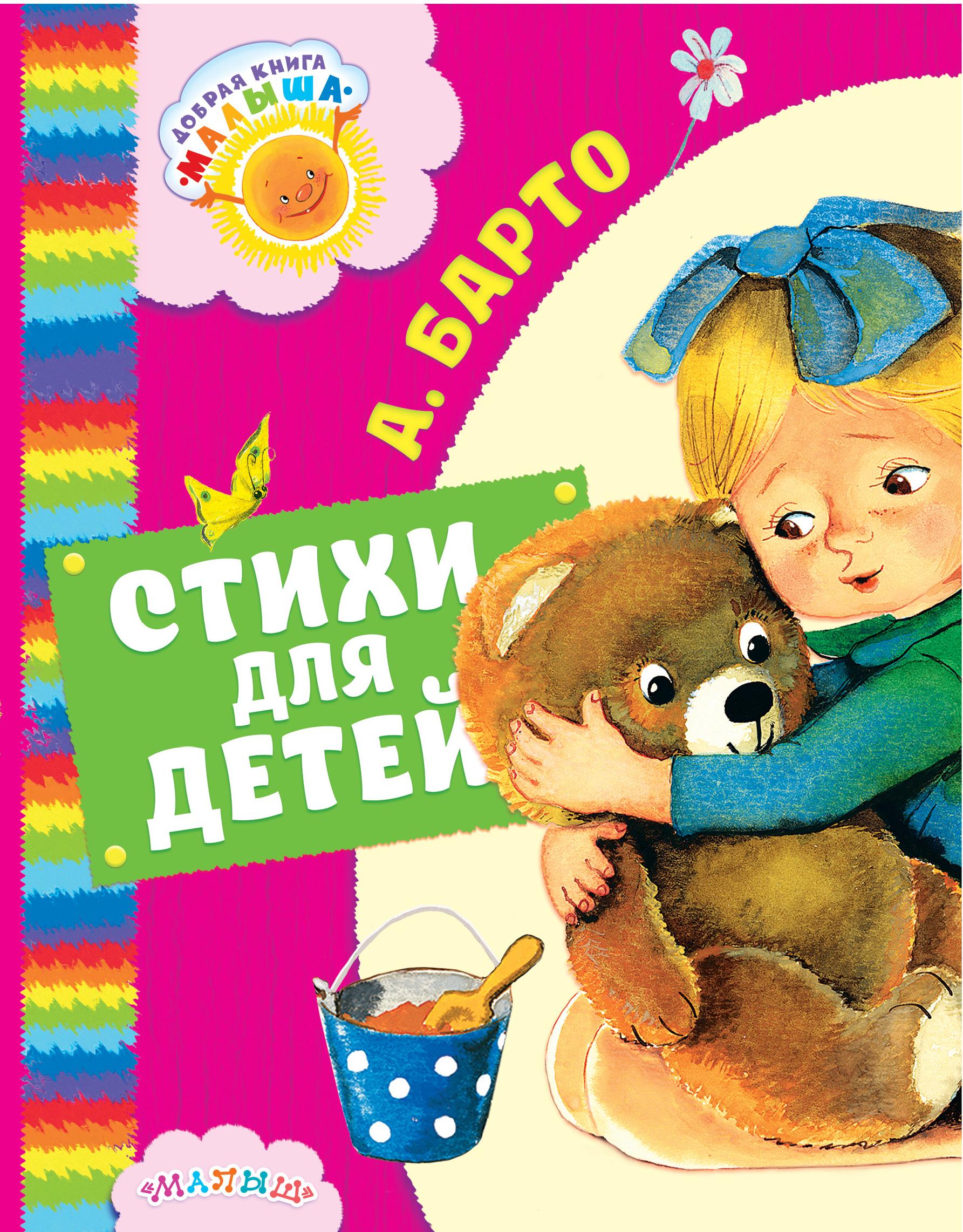 А. Барто Стихи для детей