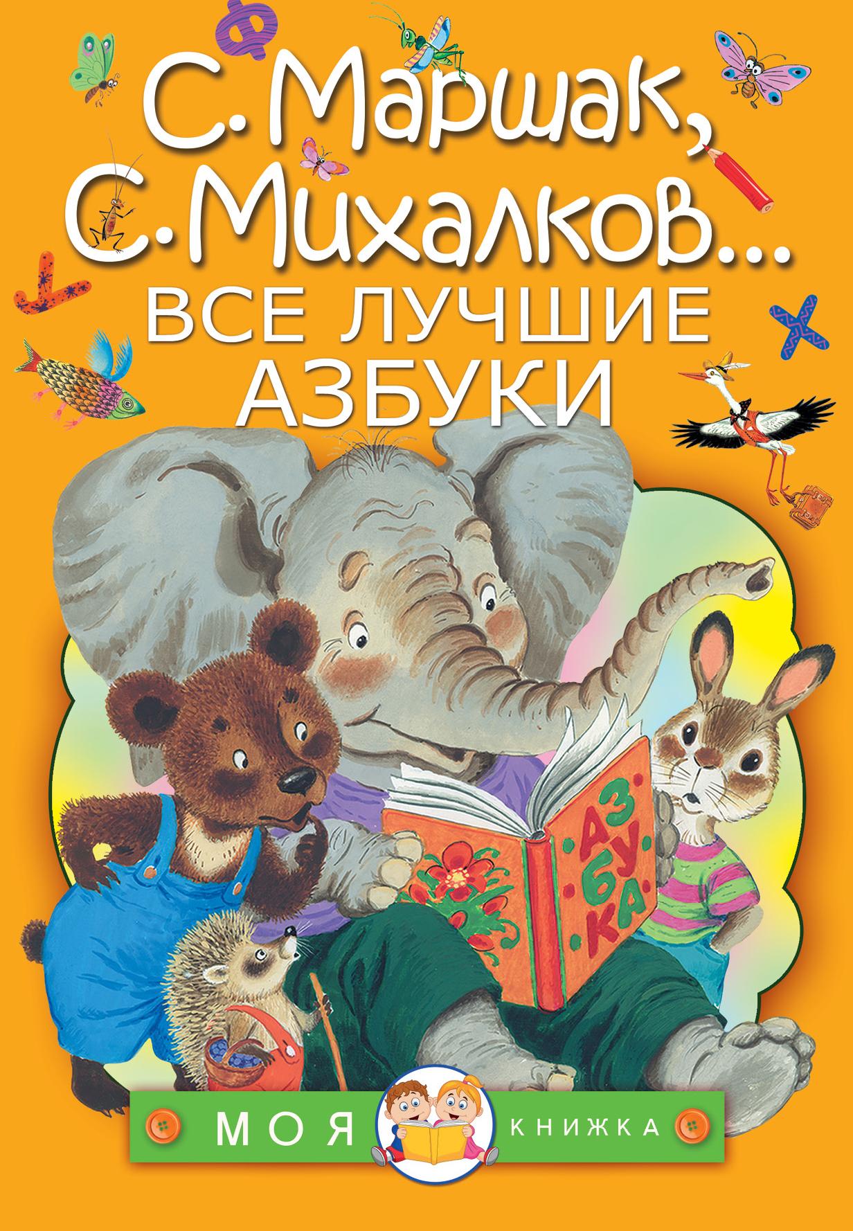С. Маршак, С. Михалков Все лучшие азбуки