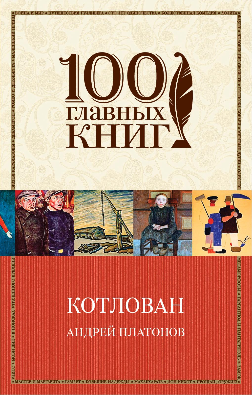 купить Платонов Андрей Платонович Котлован по цене 136 рублей