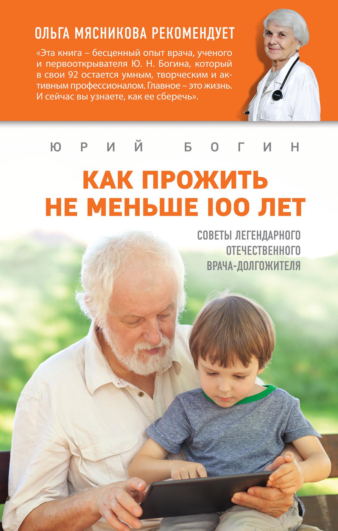 Юрий Богин Как прожить не меньше 100 лет. Советы легендарного отечественного врача