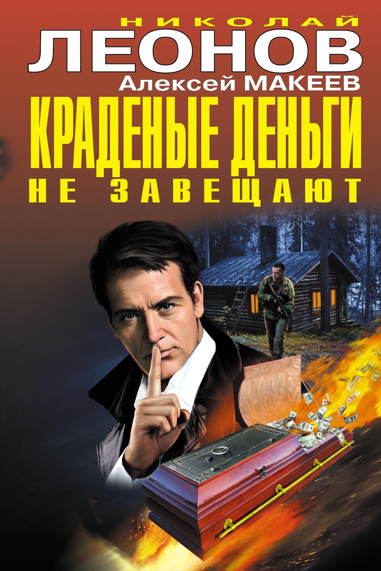 Николай Леонов, Алексей Макеев Краденые деньги не завещают