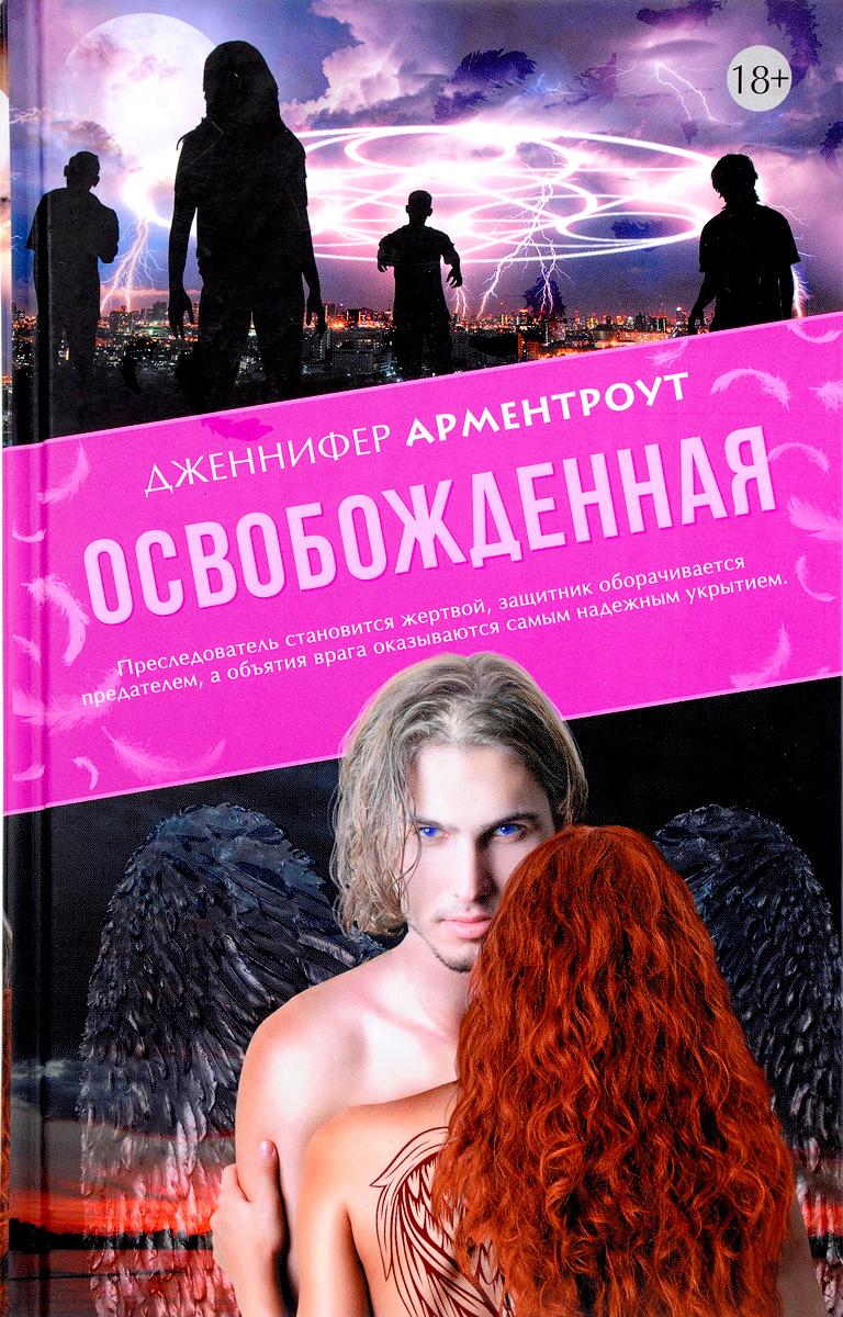 Дженнифер Арментроут Освобожденная