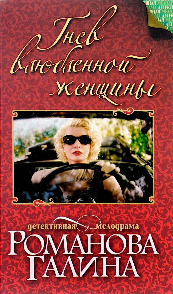 Галина Романова Гнев влюбленной женщины