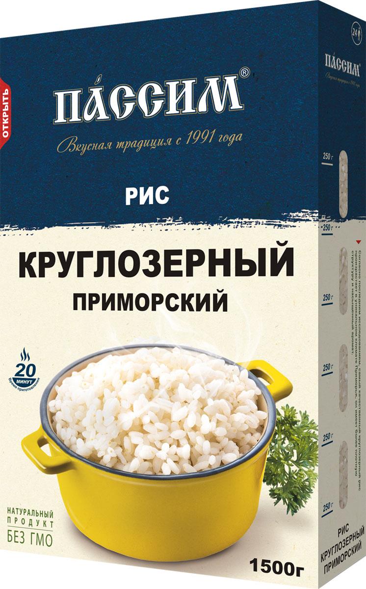 Пассим рис круглозерный приморский, 1,5 кг пассим геркулес 12 месяцев 750 г