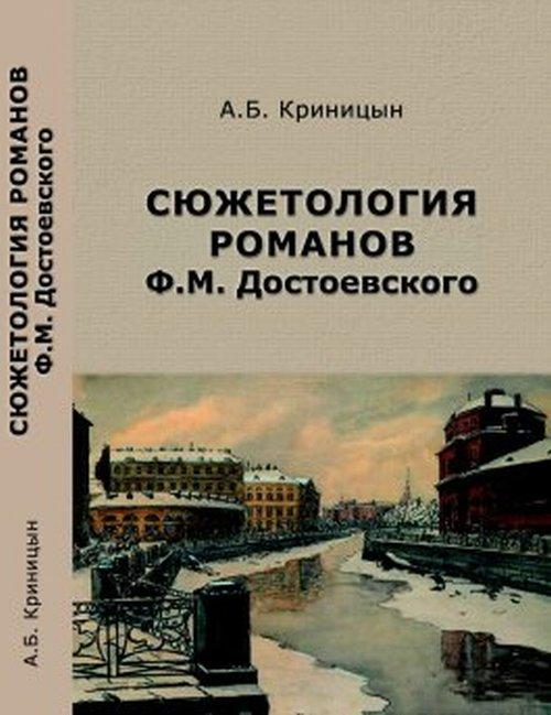А. Б. Криницын Сюжетология романов Ф. М. Достоевского