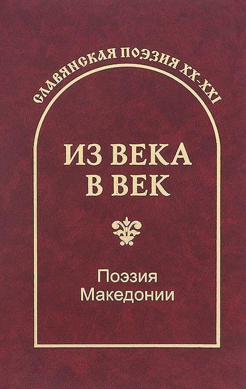 Конеский Б., Шопов А., Ивановский С. Из века в век. Поэзия Македонии