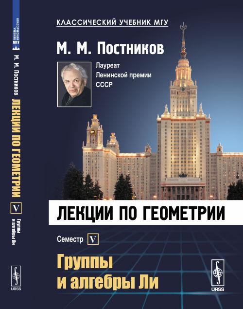 М. М. Постников Лекции по геометрии. Группы и алгебры Ли. Семестр 5 недорого
