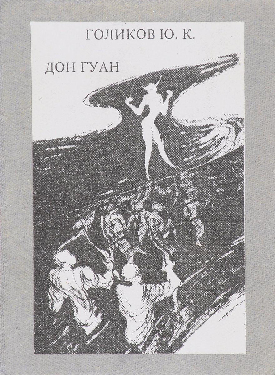 Голиков Ю. Дон Гуан