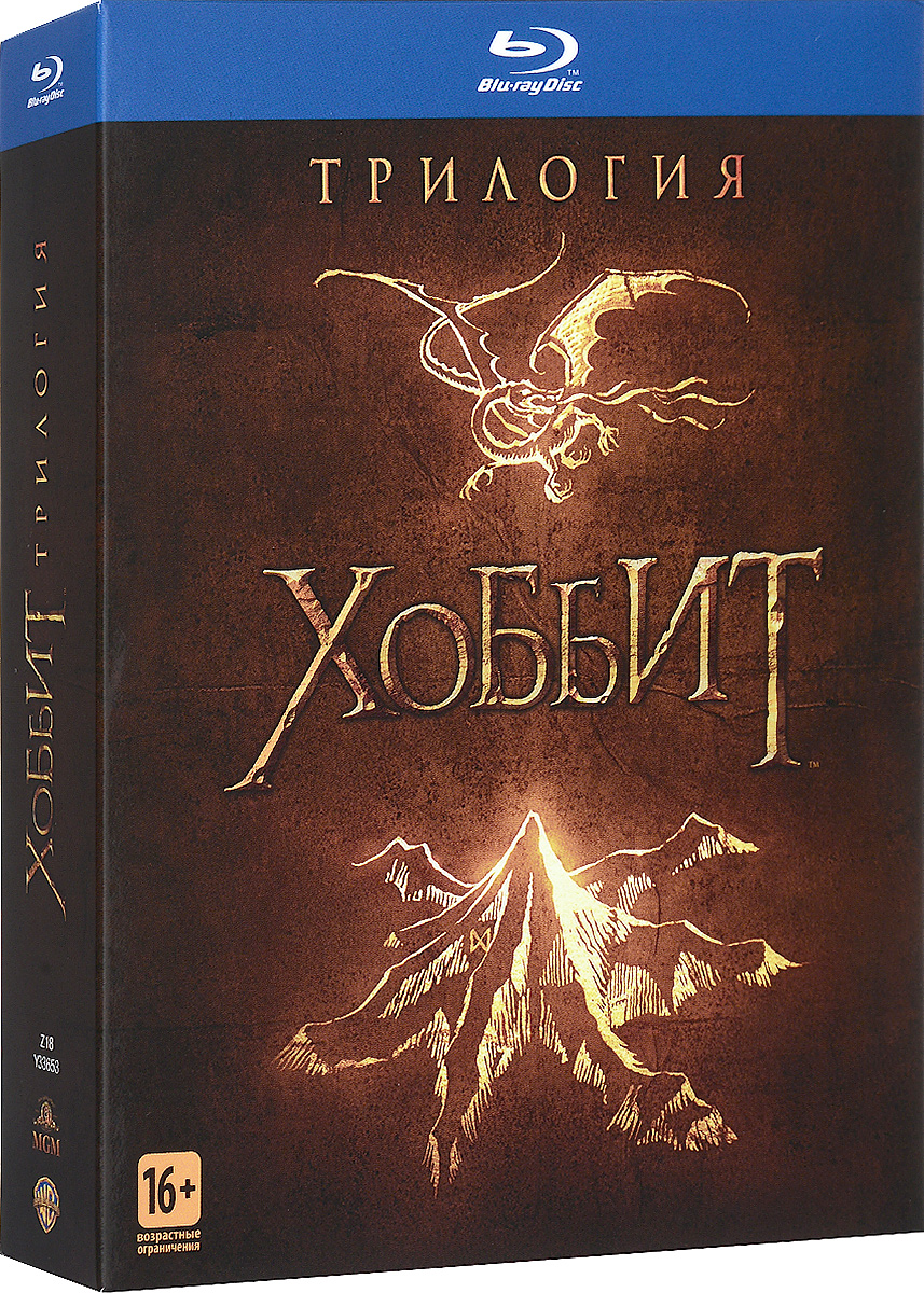 Хоббит: Трилогия (3 Blu-ray) хоббит трилогия режиссерская версия 6 blu ray 3d 9blu ray