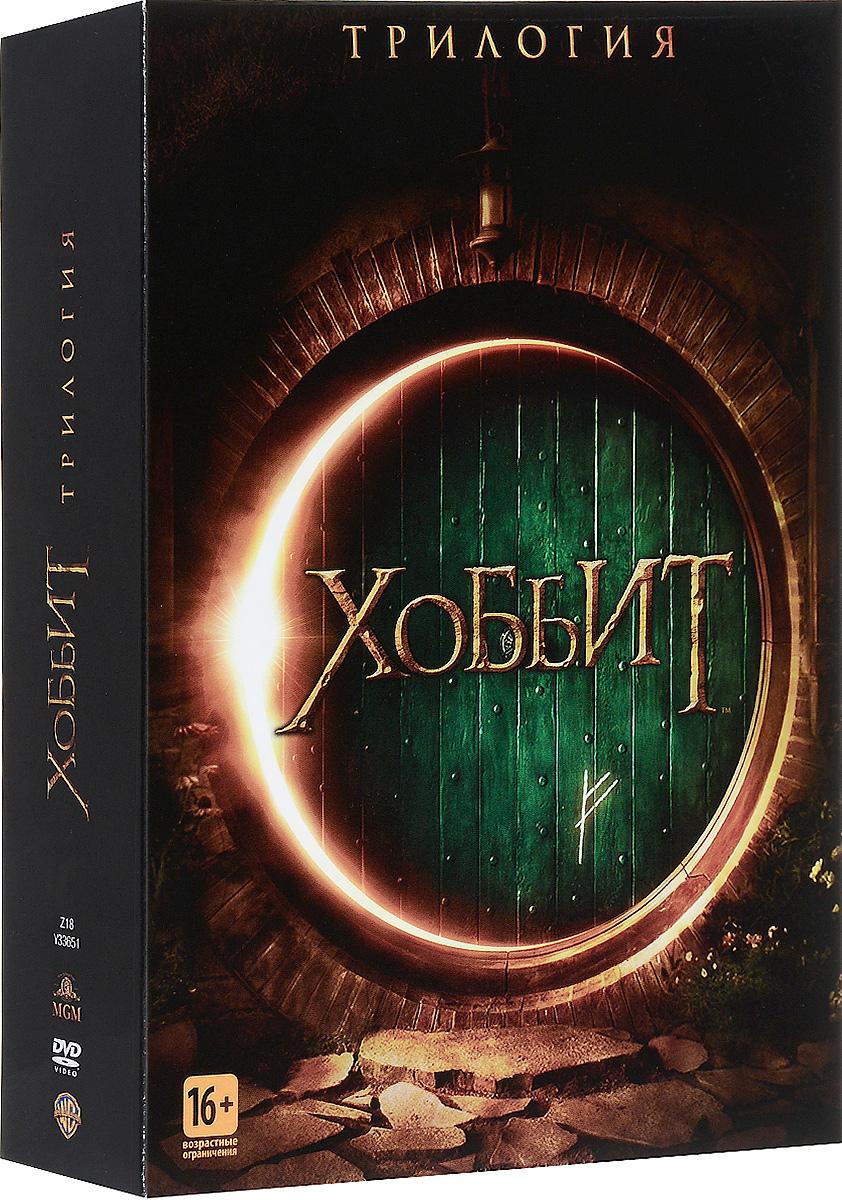 Хоббит: Трилогия (3 DVD) гардемарины 3 dvd
