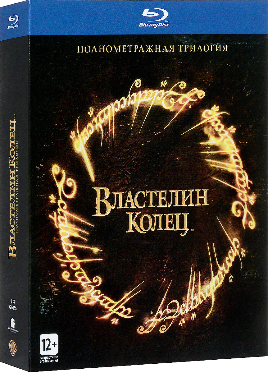 Властелин колец: Трилогия (3 Blu-ray) хоббит трилогия режиссерская версия 6 blu ray 3d 9blu ray