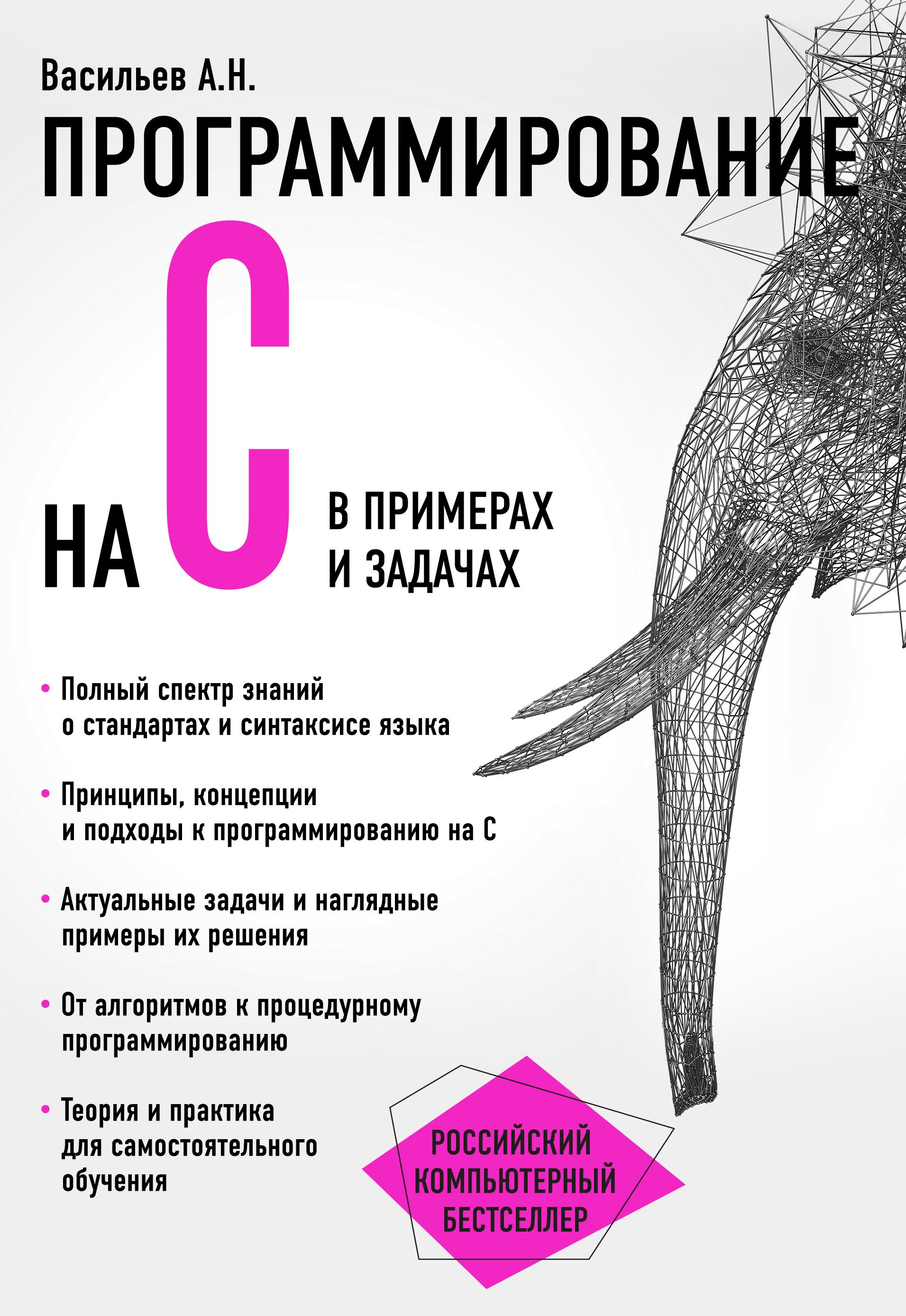 А. Н. Васильев Программирование на C в примерах и задачах
