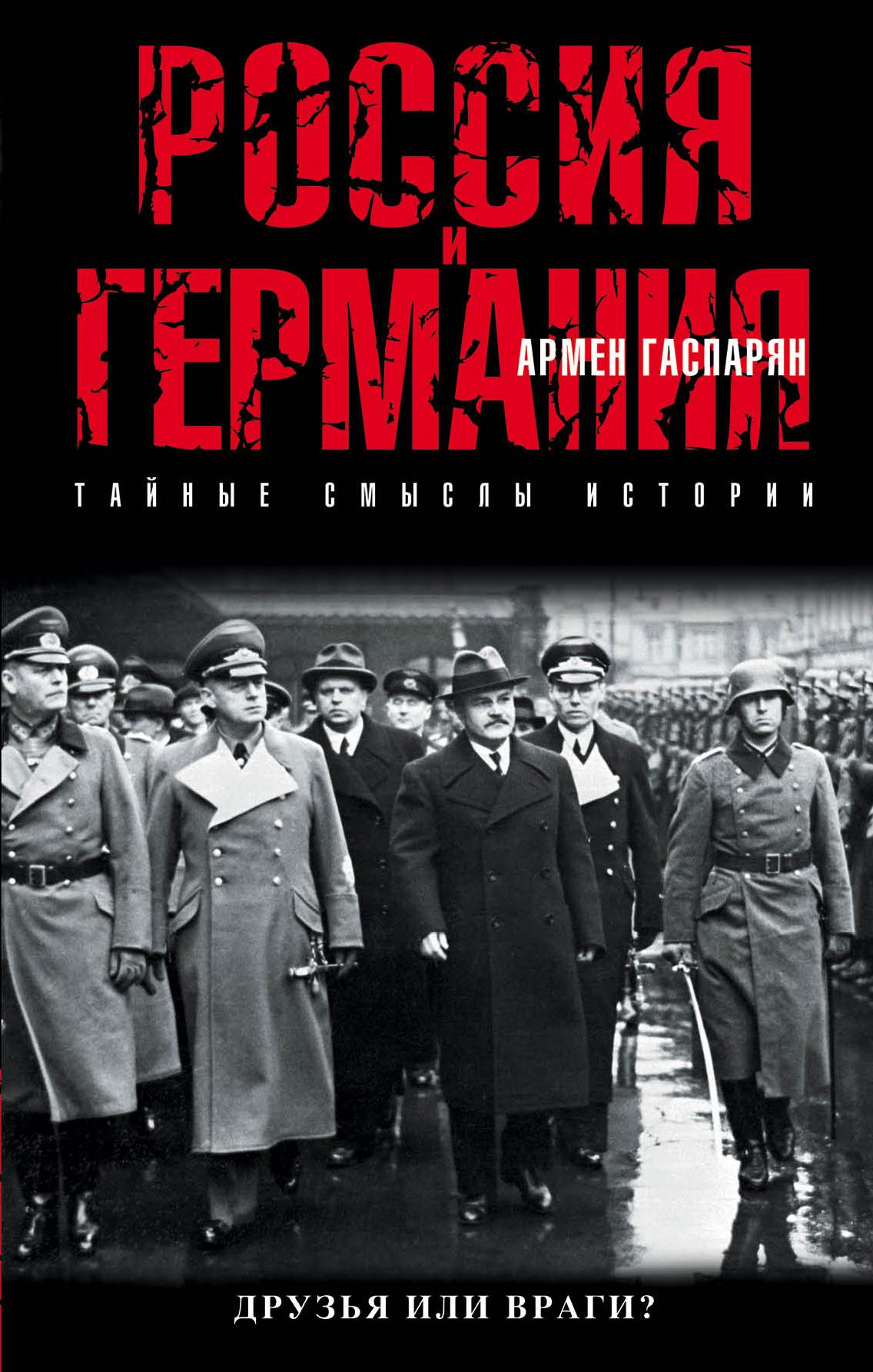 Гаспарян Армен Сумбатович Россия и Германия. Друзья или враги?