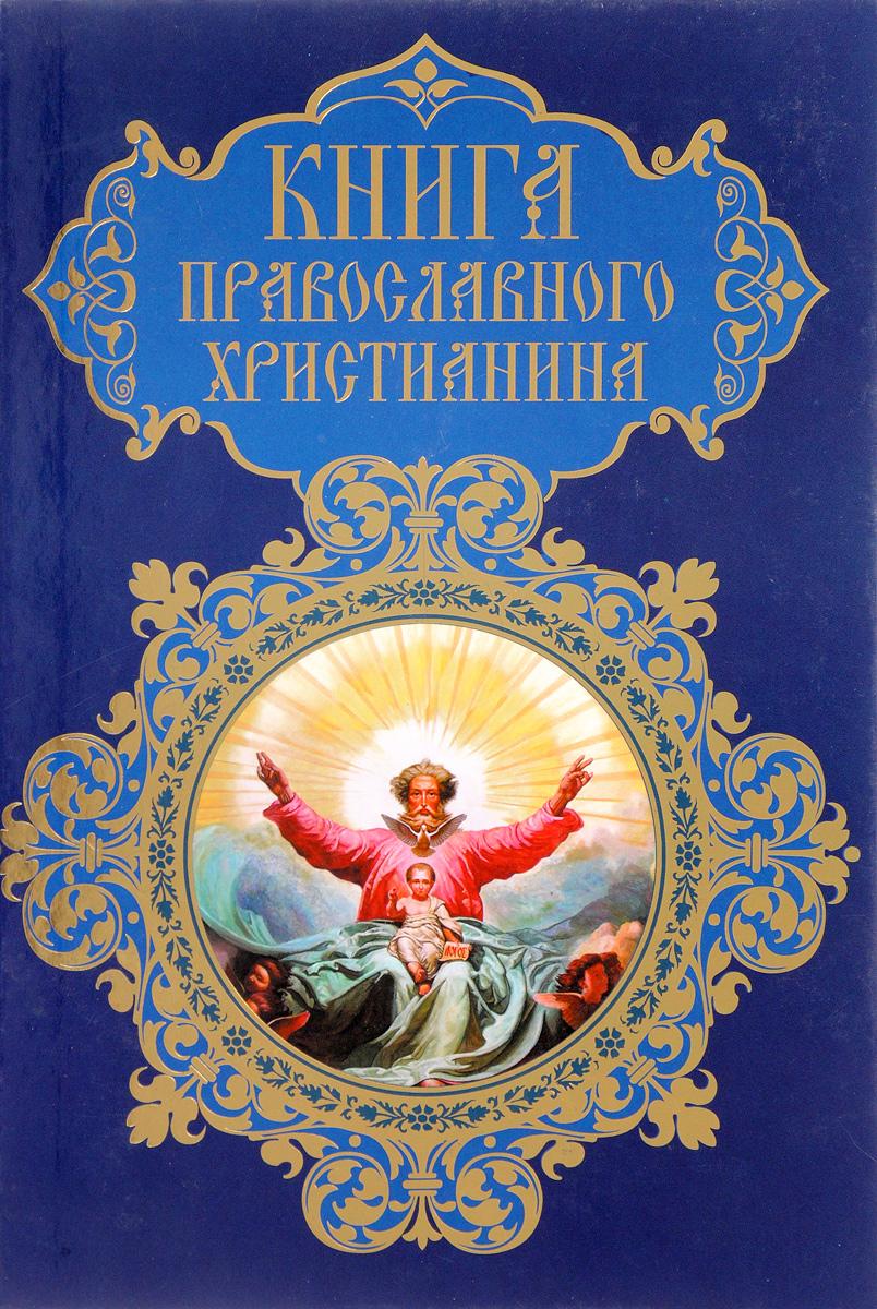 Е. Прокофьева Кулинарная книга православного христианина книга православного христианина