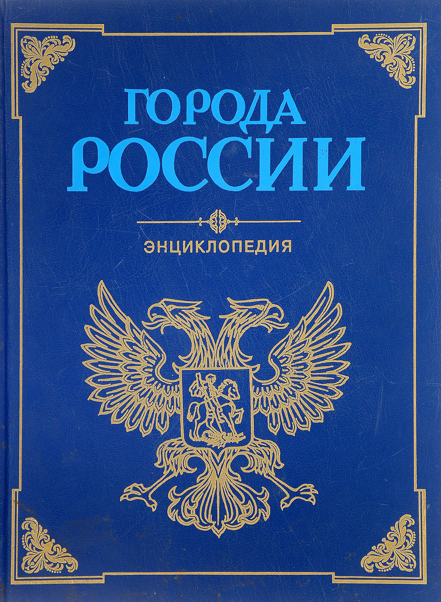 Города России. Энциклопедия