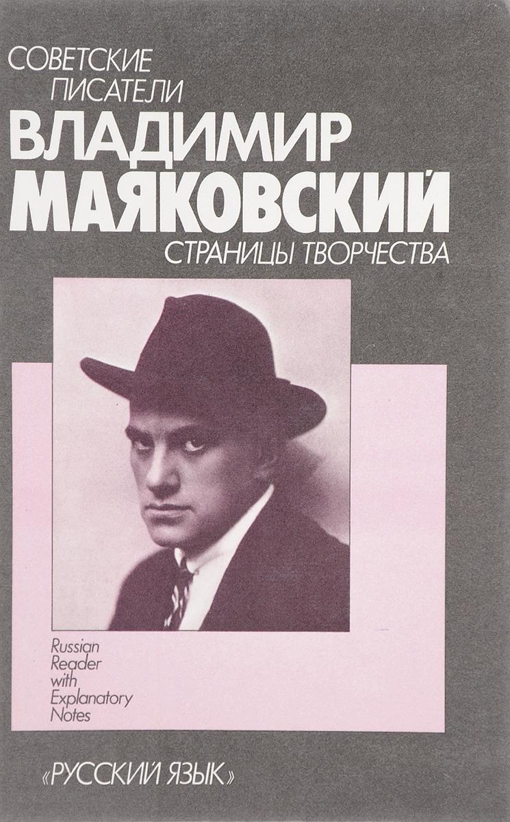 Маяковский В. Владимир Маяковский. Страницы творчества