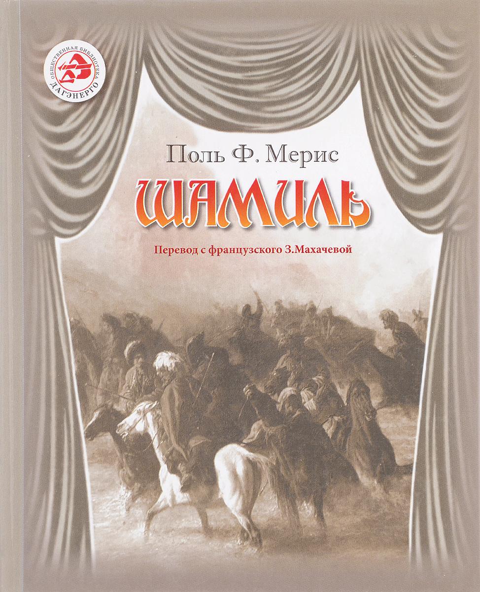 Поль Ф. Мерис Шамиль: Драма в пяти актах и девяти картинах
