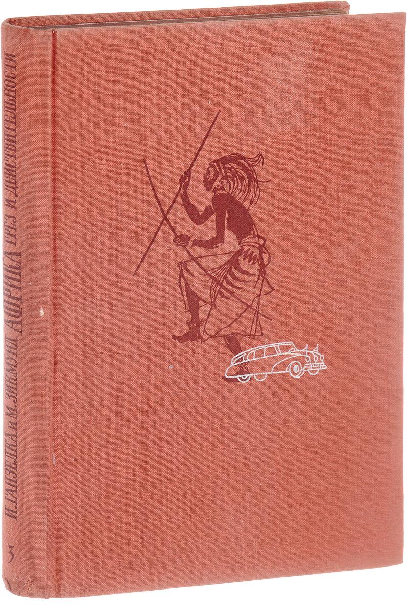 Иржи Ганзелка, Мирослав Зикмунд Африка грез и действительности. В трех томах. Том 3 мирослав дочинець світован