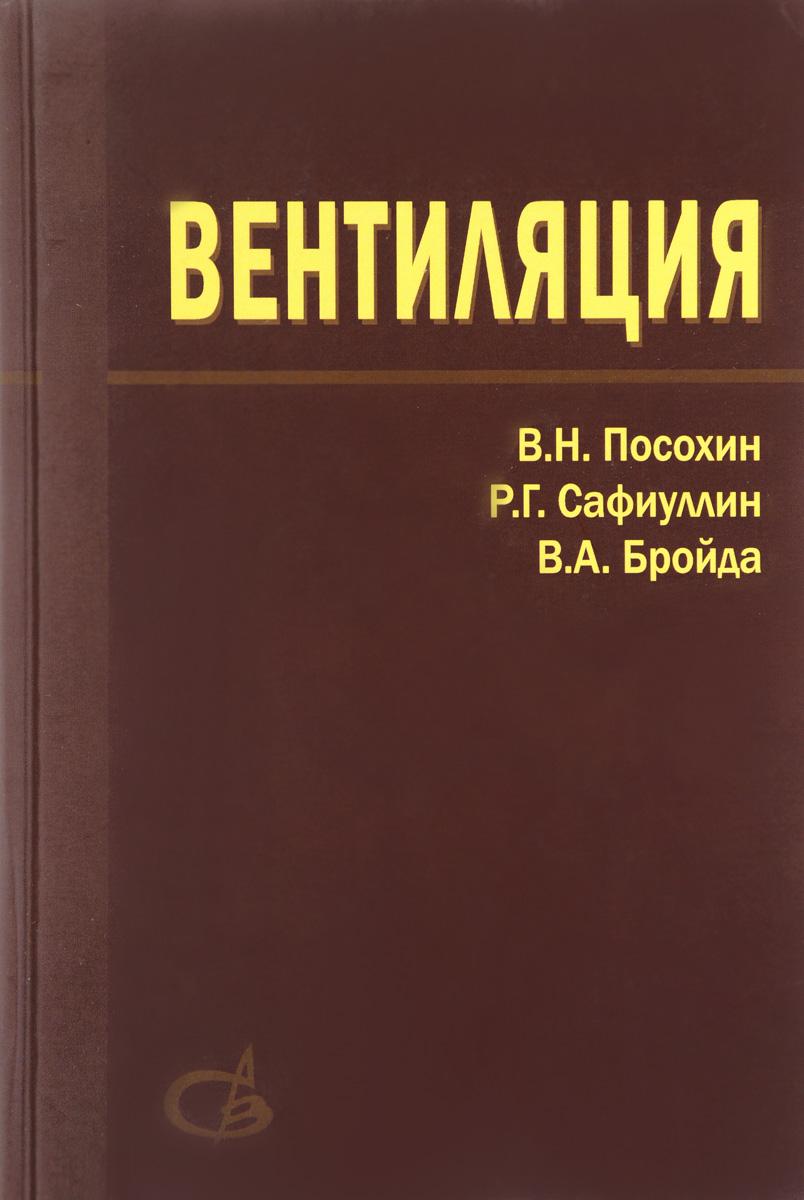 Фото - В. Н. Посохин, Р. Г. Сафиуллин, В. А. Бройда Вентиляция. Учебное издание вентиляция